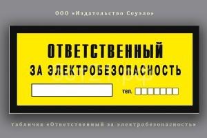 Отв. за ЭБ