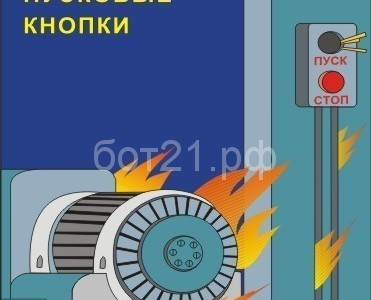 Минюст России зарегистрировал новые правила по охране труда