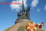 С Днем Победы, уважаемые ветераны Великой Отечественной войны и труженики тыла!