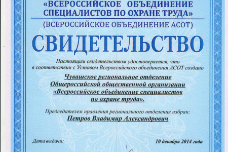 Новости Всероссийского объединения специалистов по охране труда