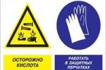Министром труда и социальной защиты населения Российской Федерации Максимом Топилиным подписан приказ «Об утверждении Правил по охране труда в жилищно-коммунальном хозяйстве».