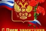 С праздником защитники отечества