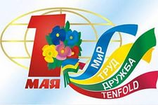 Коллектив ООО «БОТ» в лице директора В.А. Петрова поздравляет всех с наступающим праздником Первомая!