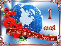 Поздравление Главы Чувашии Михаила Игнатьева с Праздником Весны и Труда.