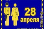 Поздравляем всех с Всеминым днем охраны труда! Министр Максим Топилин: Охрана труда является частью государственной демографической политики России
