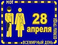 Тема Всемирного дня охраны труда в 2015 году: «Вместе повысим культуру профилактики в охране труда».