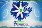 XII Белорусско-Российская конференция по вопросам охраны труда