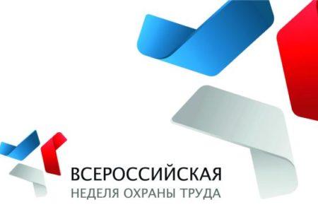 Всероссийская неделя охраны труда