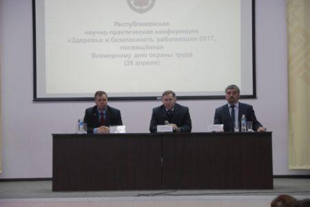 Конференция к Всемирному дню охраны труда