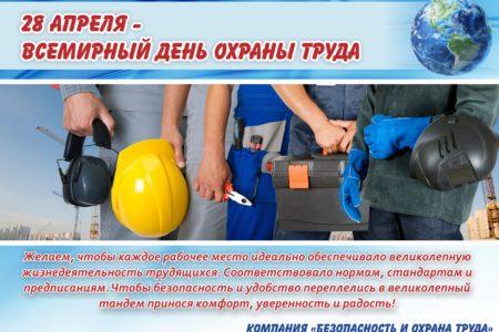 28 апреля — Всемирный день охраны труда!