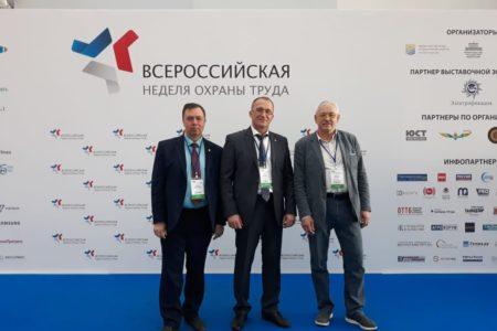 ООО «БОТ» в лице директора В.А. Петров приняло участие в 5-ой юбилейной  Всероссийской неделе охраны труда в г. Сочи